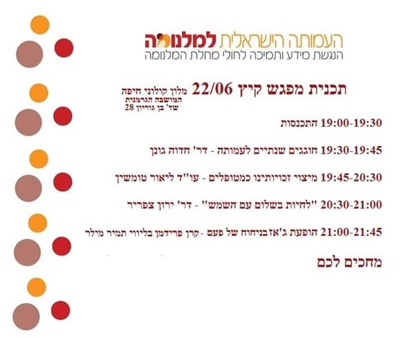כנס מטופלי חיפה והצפון