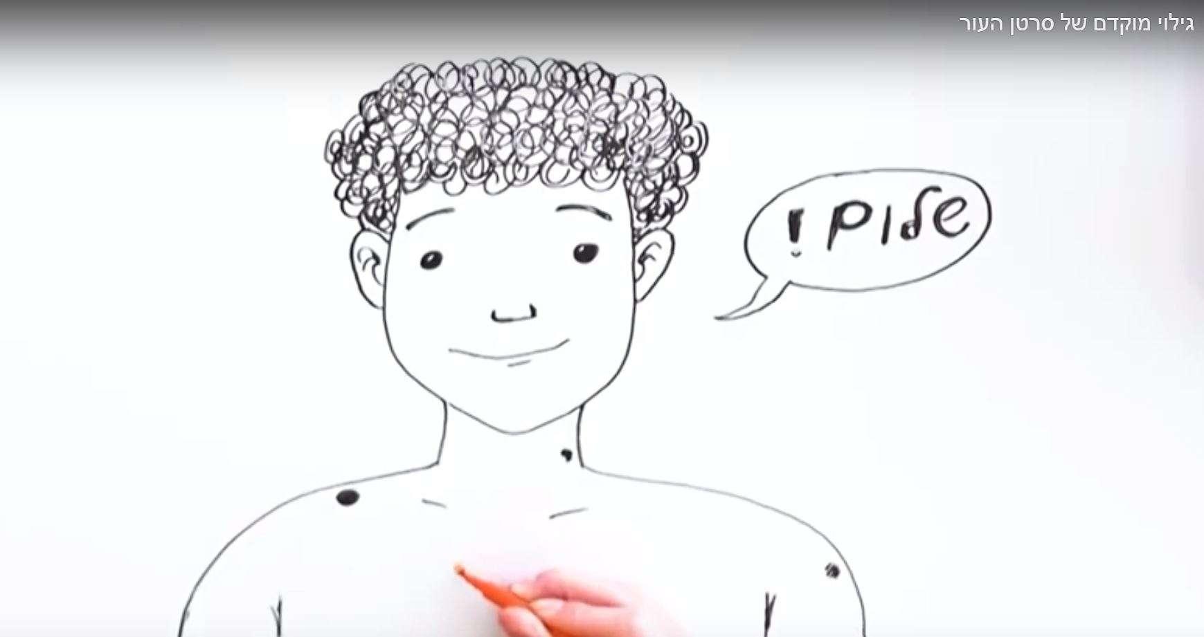 גילוי מוקדם של סרטן העור – סירטון