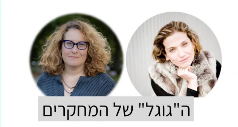 """ראיון עם צביה בדר וד""""ר אביטל גזיאל"""