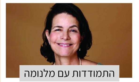ראיון עם פרופסור מיכל לוטם